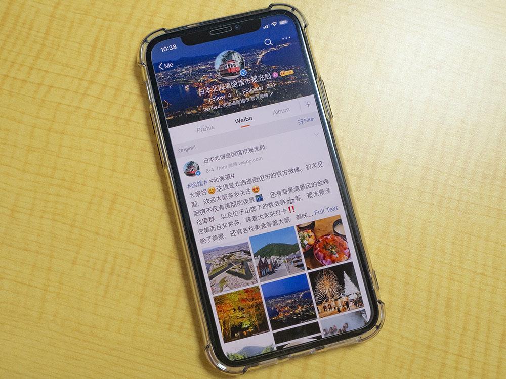 到函館市的官方微博一覽函館之美