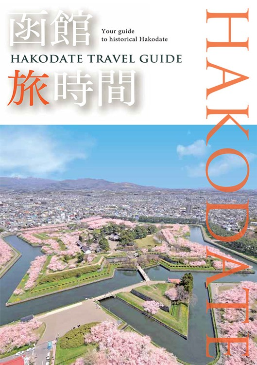 """Foreign-language edition of """"Hakodate Travel Guide"""""""