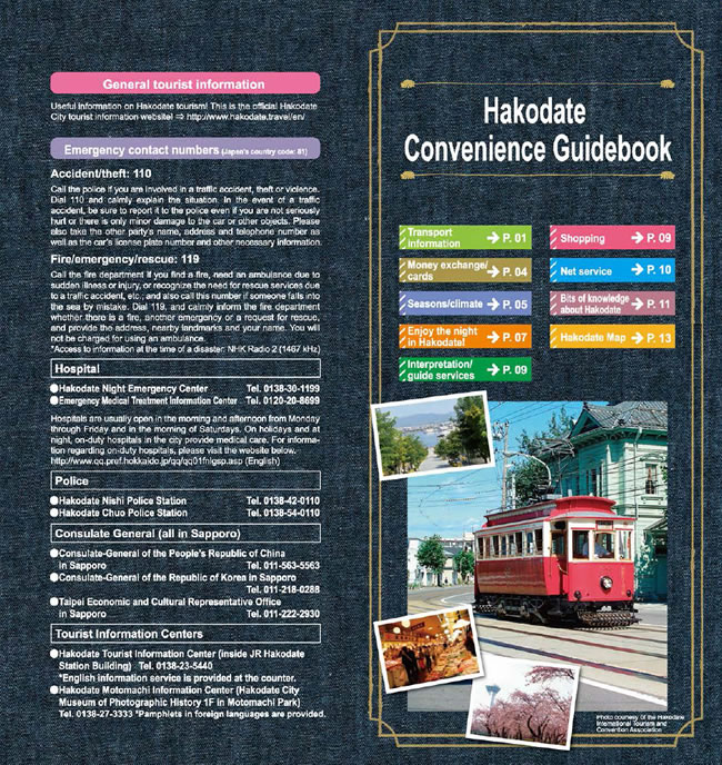Guidebooks useful for sightseeing in Hakodate compiled