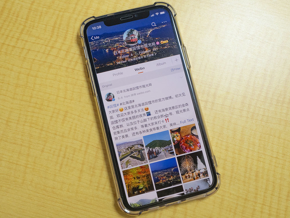 Find attractive points of Hakodate on Hakodate official Weibo account