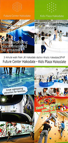 Future Center Hakodate Kids Plaza Hakodate